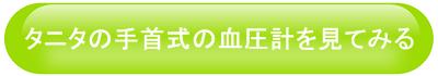 第3位 タニタ 手首式血圧計 パールホワイト BP-210-PR 家庭用 健康家電 血圧計 ヘルスケア 健康 医療機器 器具 製品 商品 シルバーカー 歩行補助用具 プレゼント ギフト 贈り物 贈答品 人気ランキング TOP5 高齢者 お年寄り シニア 祖父母 父母 ユーザー 利用者 使用者 写真 画像 商品 製品 紹介