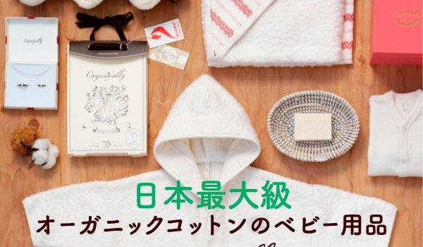 代官山オーガニックコットン専門店の出産祝い&名入れベビー服【オーガニカリー】