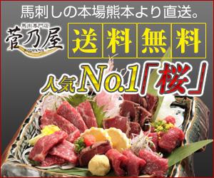 お歳暮特集 第二弾 馬刺し専門店の『菅乃屋ミート』