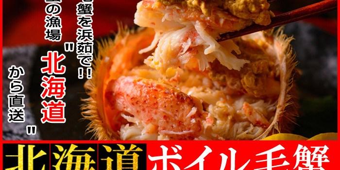 お歳暮特集 第一弾 『北海道海鮮工房』
