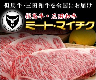 お歳暮特集 第五弾 極上の但馬牛・三田和牛専門店