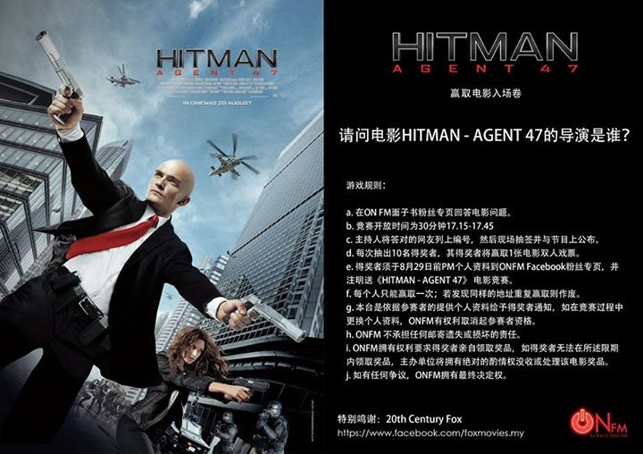 WIN 《HITMAN - AGENT 47》电影戏票 at ONFM Malaysia