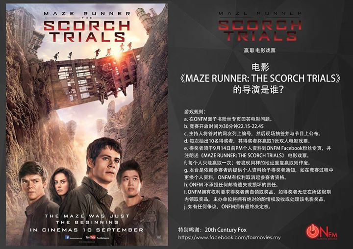 WIN 《MAZE RUNNER THE SCORCH TRIALS》电影戏票 at ONFM