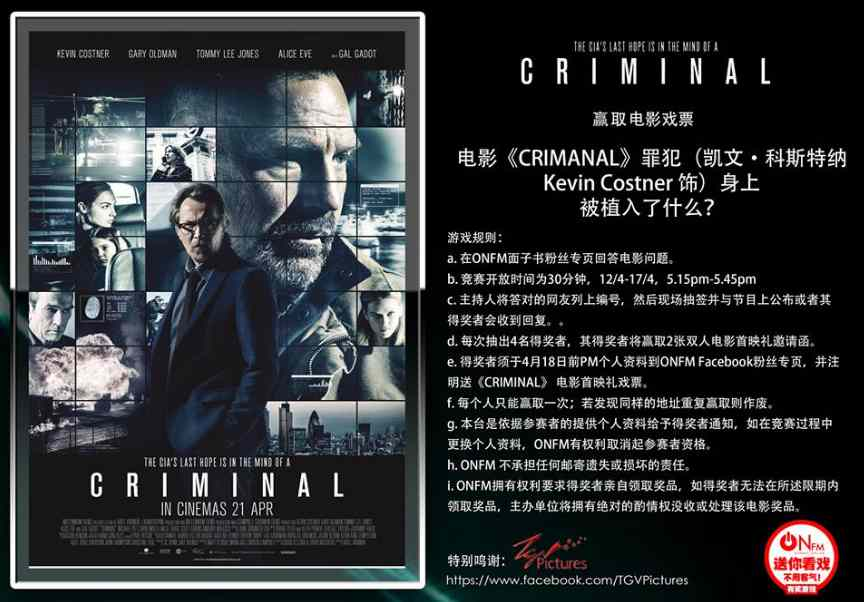 #WIN Tickets to 《CRIMINAL》 at ONFM #Malaysia
