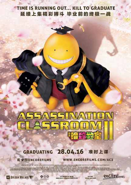 Win a pair of tickets to catch Assassination Classroom Graduation at WAttention Singapore