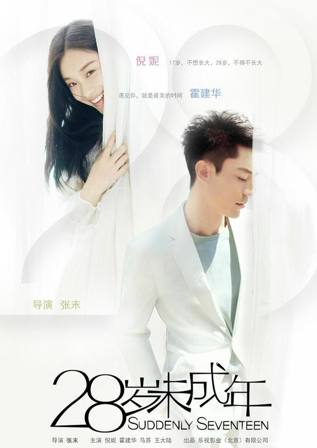 suddenly-seventeen-premiere-tickets-giveaway-at-shaw-theatres-online-singapore
