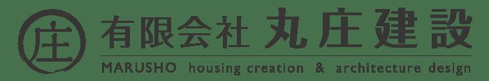 岐阜の注文住宅・一戸建て・工務店での家づくり|有限会社丸庄建設