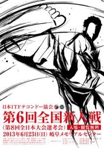 2013_shinjinsen_poster_w280