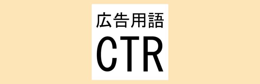 CTRとは何ですか?