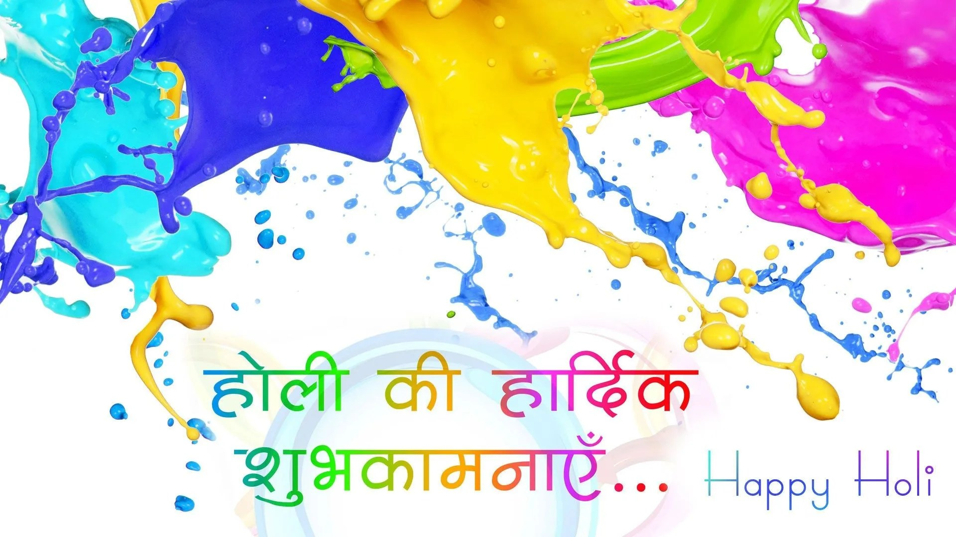 Read more about the article Happy Holi 2021