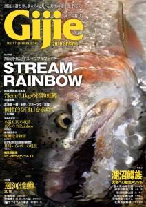 Gijie 2016 春号 表紙