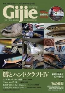 Gijie秋冬号表紙 総力特集 鱒とハンドクラフト4 佐藤慎司DVD付き