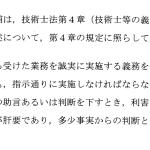 06. 第一次試験の適性科目について