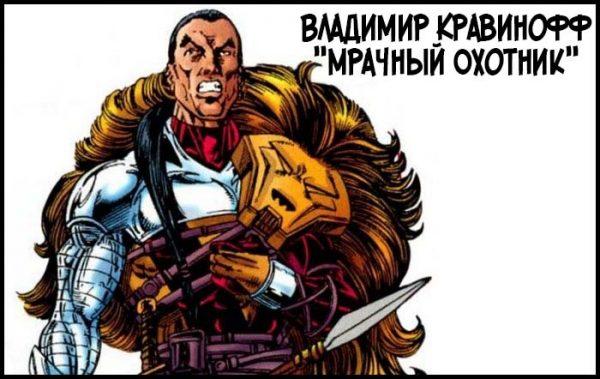 Владимир Кравинофф комиксы марвел