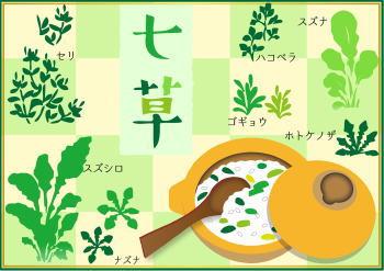 春の七草はいつ食べる? 日本人なら知っておきたい七草を食べる理由