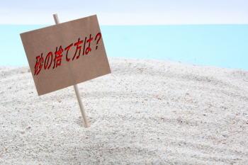 砂の捨て方! 東京のルールは?