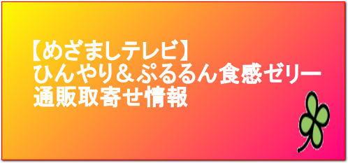 【めざましテレビ】ひんやり&ぷるるん食感人気のゼリー通販取寄せ情報