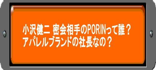 小沢健二 密会相手のPORINって誰?アパレルブランドの社長なの?