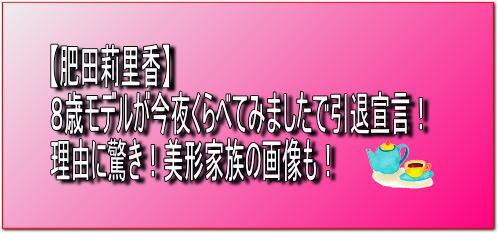 【肥田莉里香】8歳モデルが今夜くらべてみましたで引退宣言!理由に驚き!美形家族の画像も!