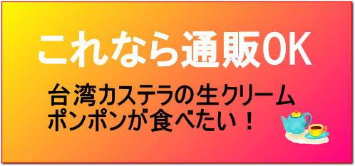 台湾カステラの生クリームポンポンが食べたい!これなら通販OK