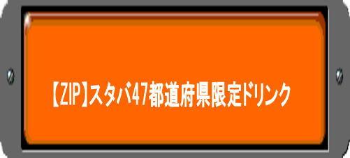 【ZIP】スタバ47都道府県限定ドリンクフラペチーノ・じゃわめく・でーれー・メロン いがっぺ