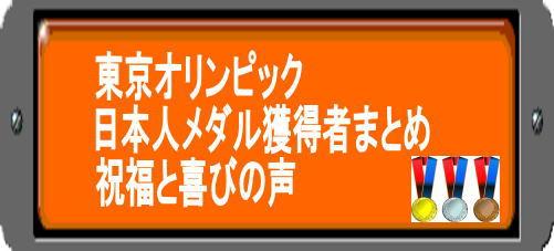 東京オリンピック日本人