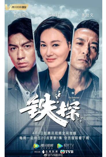 鐵探粵語版 第16集 - 火箭雲 - 免費線上看 - 港劇 - Gimy小鴨影音