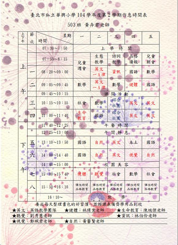 功課表 - 華興小學104學年度