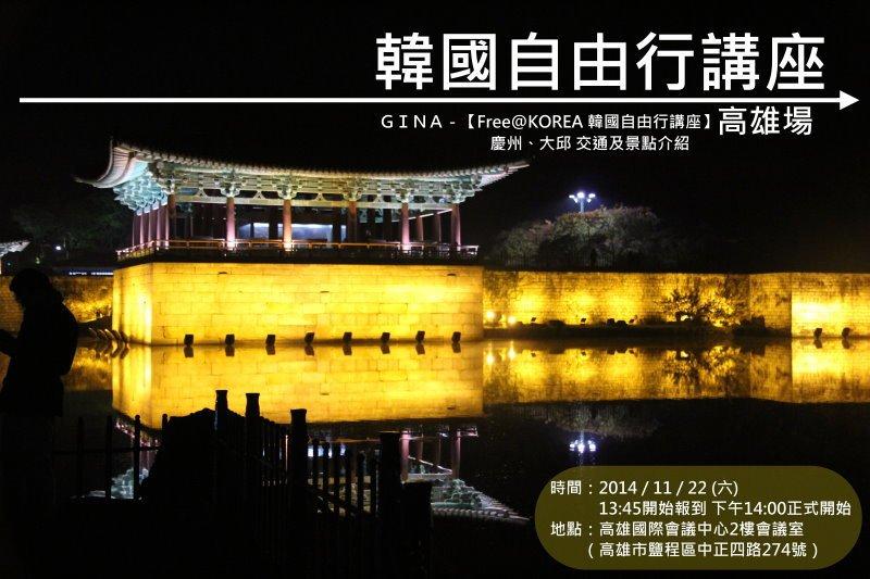 GINA's 韓國自由行講座-高雄場 主講大邱、慶州(釜山自由行)