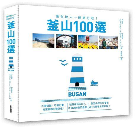 贈書活動》釜山100選:像在地人一般旅行吧! 진짜 부산 100 + GINA讀者獨享贈書活動