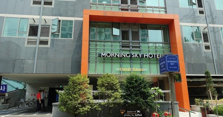 首爾住宿》Expedia訂房 首爾中區 Morning Sky Hotel(晨天飯店) 靠近乙支路、忠武路、東大門歷史文化公園