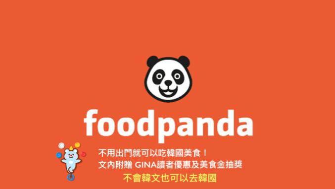吃韓國美食不用出門!空腹熊貓 foodpanda 美食外送,無論是在家或是上班族點餐都超方便!
