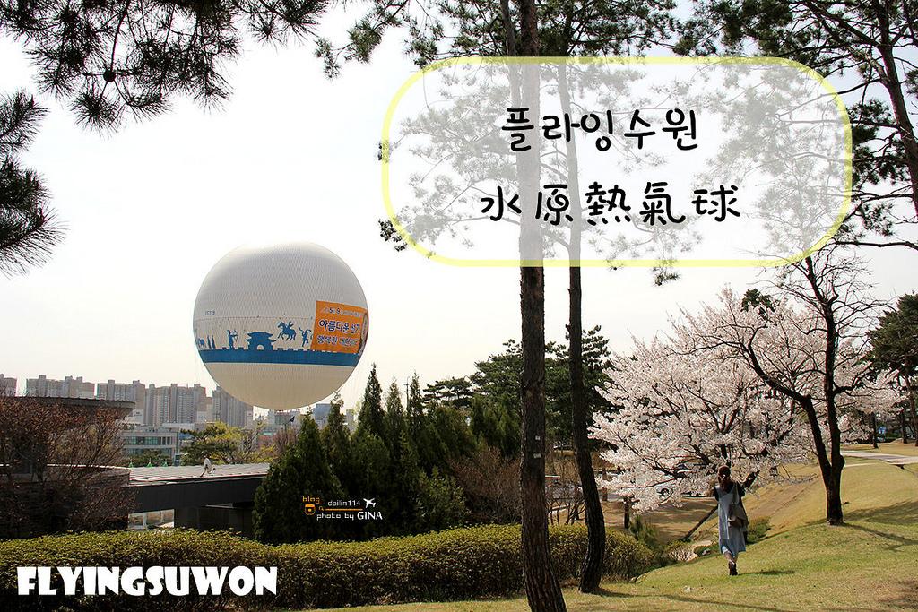 京畿道景點》水原華城新玩法 來搭熱氣球囉!Flying Suwon(플라잉수원)/ 每年春季可到水原華城賞櫻