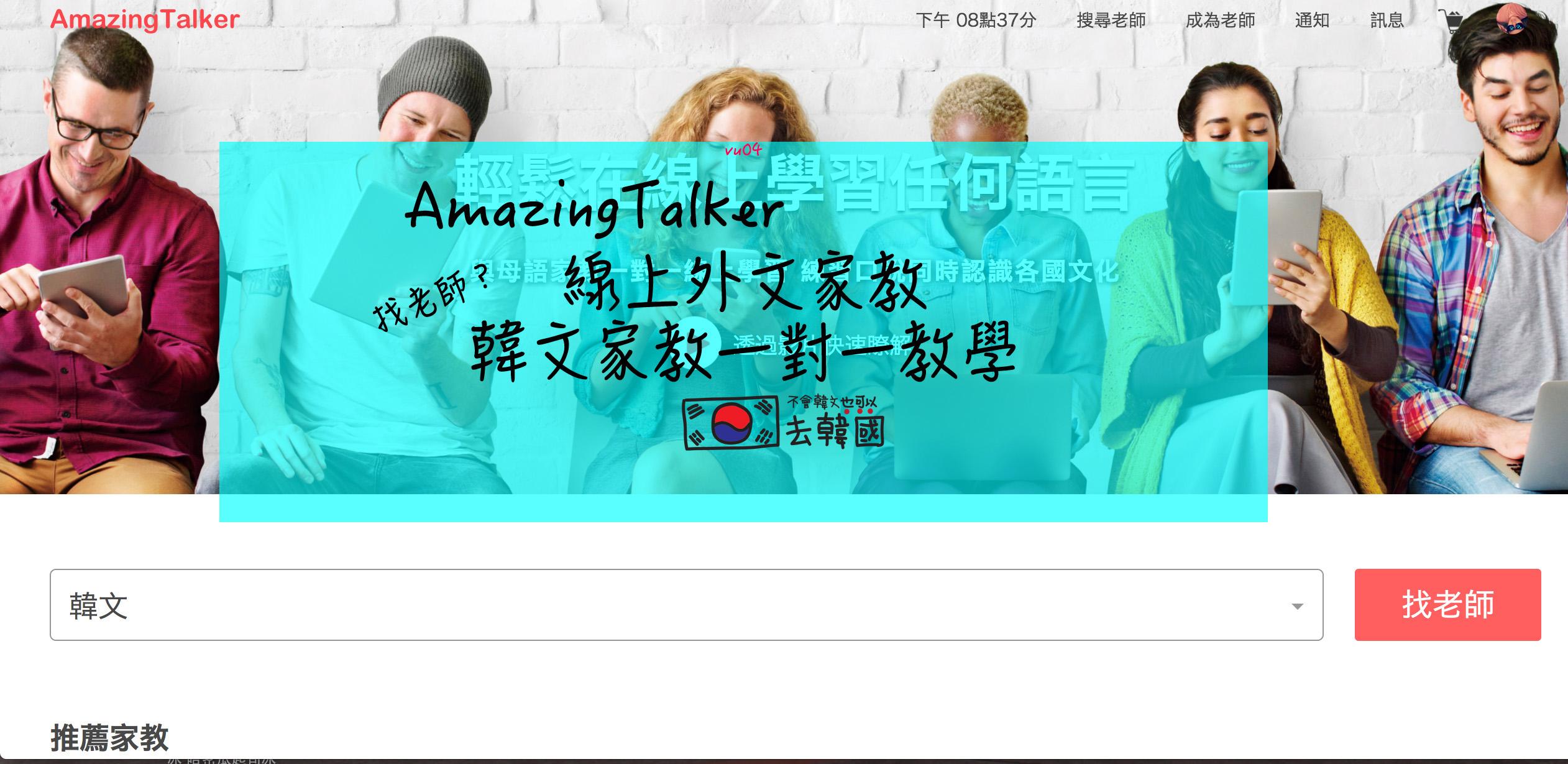 韓文一對一家教推薦》不管你在哪裡都可以學習 線上外語家教 學外語上【AmazingTalker】找韓文老師好方便!