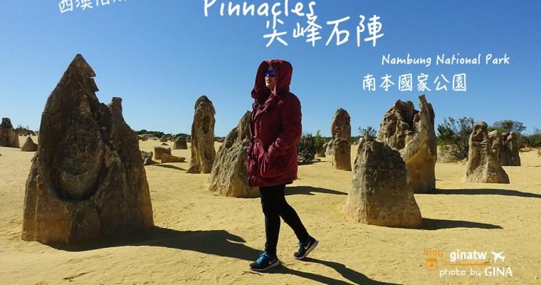 西澳伯斯景點》伯斯必玩 尖峰石陣(Pinnacles)拍不停 南本國家公園(Nambung National Park)+休息站CAFE VERGE 301咖啡廳到地澳洲紅蘿蔔蛋糕及超美秘境海邊