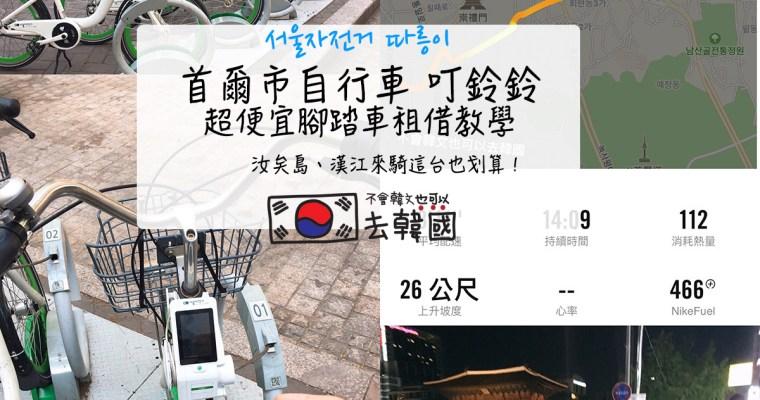 韓國最新 Bike Seoul 首爾腳踏車租借教學 首爾市區玩再晚都不怕沒車回家!跟著韓國在地生活才會這樣玩~(首爾租腳踏車全中文化自己預約不用透過他人教學!!)
