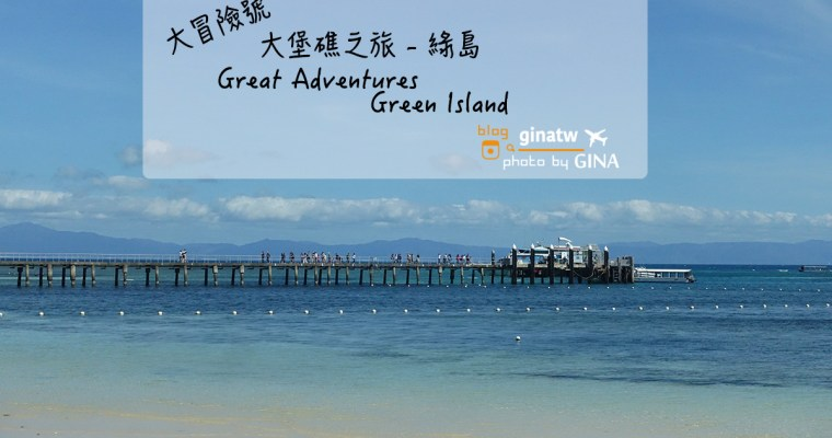 澳洲凱恩斯自由行》凱恩斯大堡礁 大冒險號(GREAT ADVENTURES)超級美的外島-澳洲綠島(AU Green Island) 外堡礁(OUTER GREAT BARRIER REEF)