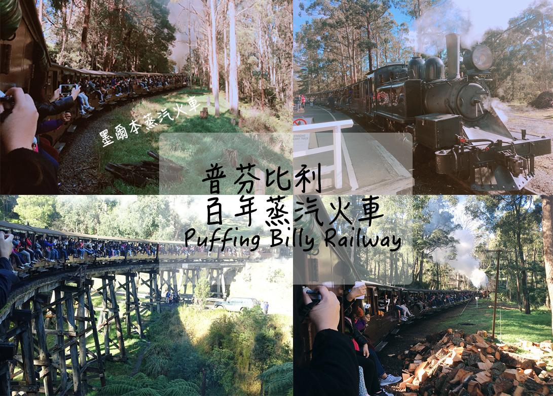 墨爾本景點》墨爾本必玩 普芬比利鐵路(Puffing Billy Railway)墨爾本百年古老蒸汽火車 +雪博魯克森林喝早茶+墨爾本品酒