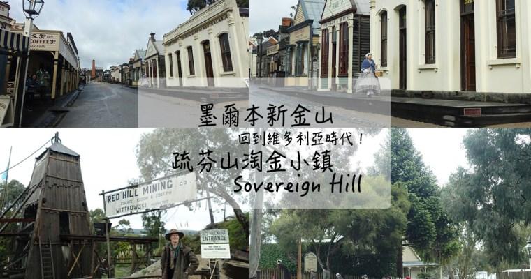 墨爾本景點》墨爾本新金山 疏芬山淘金小鎮(Sovereign Hill)回到維多利亞1850年代 澳洲人帶路 私人英文導覽解說