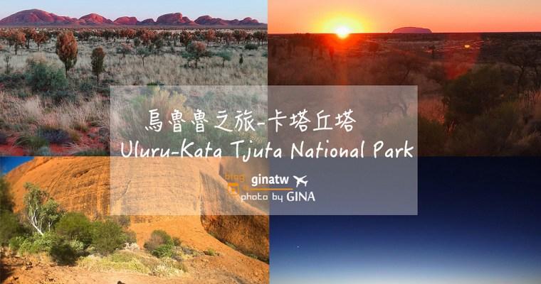 澳洲北領地烏魯魯》烏魯魯必來景點之一風之谷卡塔丘塔(Valley of the Winds – Kata Tjuta)爬比烏魯魯還大的神秘石頭囉!