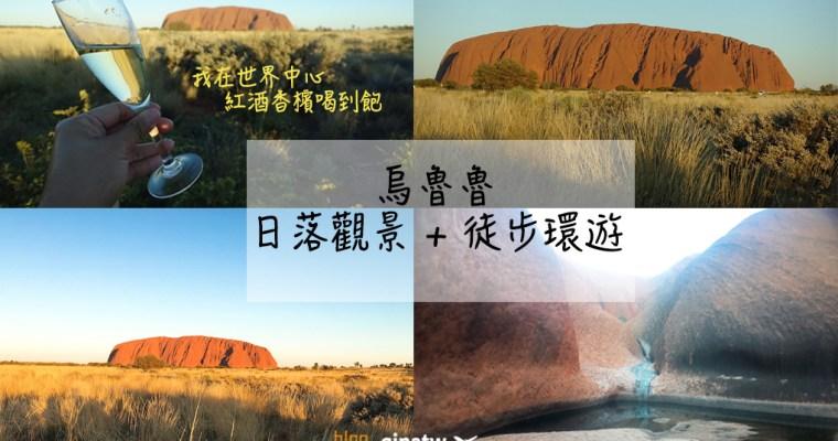 澳洲北領地烏魯魯》一個人也可以玩艾爾斯岩(Ayers Rock)烏魯魯徒步環全程英文導覽團+我在烏魯魯世界中心日落觀景 紅酒、香檳喝到飽