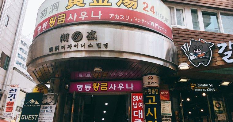 首爾明洞桑拿》明洞黃金湯桑拿 24小時汗蒸幕 + ISAAC明洞店(Isaac Toast)附中文地圖