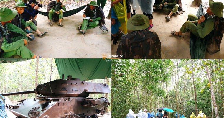 越南胡志明自由行》胡志明市古芝地道 親自感受當年越戰現場遺跡