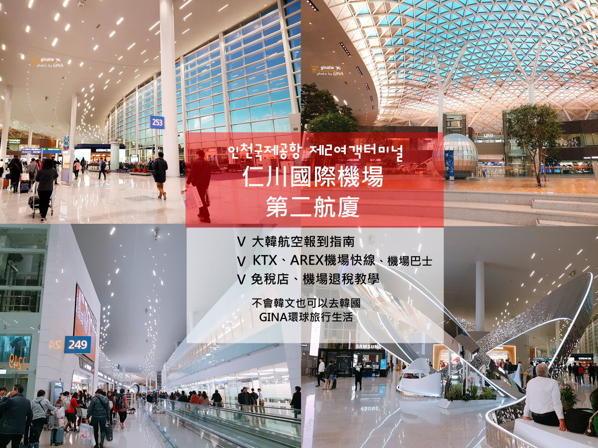 韓國仁川國際機場第二航廈正式啟用!AREX機場快線/機場巴士/機場退稅超簡單教學/仁川機場轉機/首爾預辦登機(搭大韓航空必知)