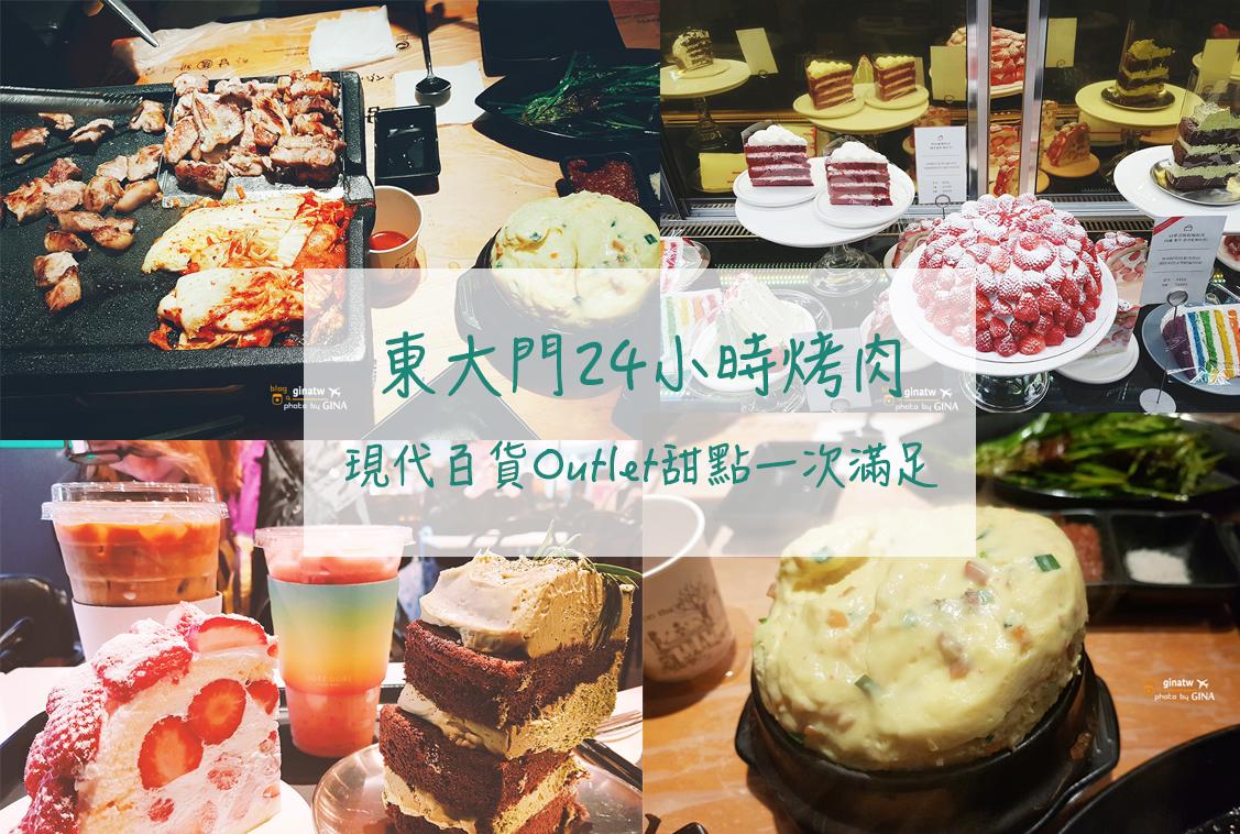 東大門美食甜點》哈南豬家韓國烤肉24小時不休息+超人氣DORE DORE甜點 現代百貨Outlet分店