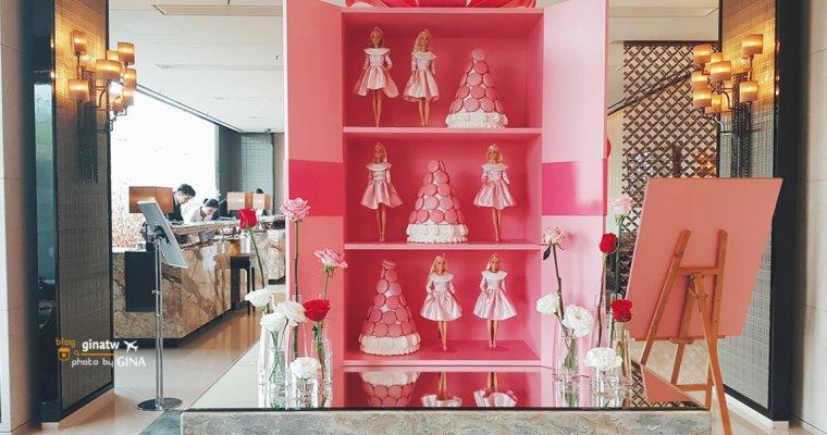 東大門甜點》韓國草莓 芭比娃娃控請注意!JW萬豪酒店/飯店下午茶