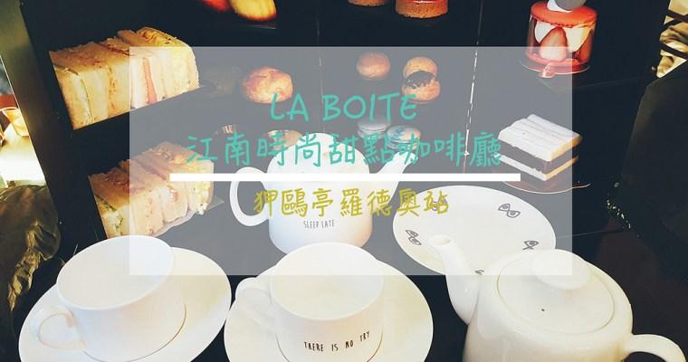 江南甜點推薦》狎鷗亭羅德迪奧站 LA BOÎTE時尚甜點咖啡廳 浮誇華麗到不行 + 我的韓國生活雜記