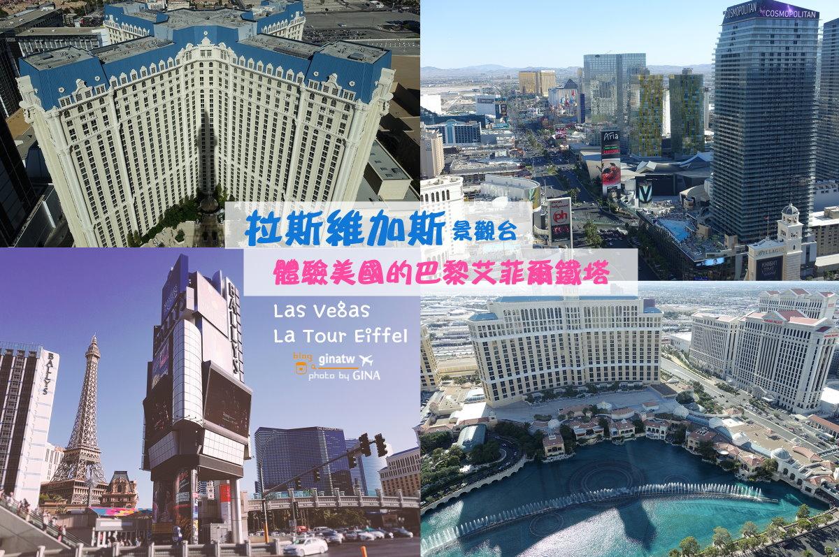 美西自助》拉斯維加斯 體驗美國版巴黎艾菲爾鐵塔 一覽賭城風景+Go Las Vegas Card – 拉斯維加斯無限景點通票+雙層觀光巴士推薦