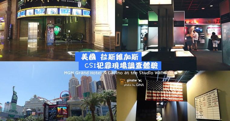 美國自助》拉斯維加斯 美劇CSI犯罪現場調查體驗活動+MGM Grand 美高梅大飯店