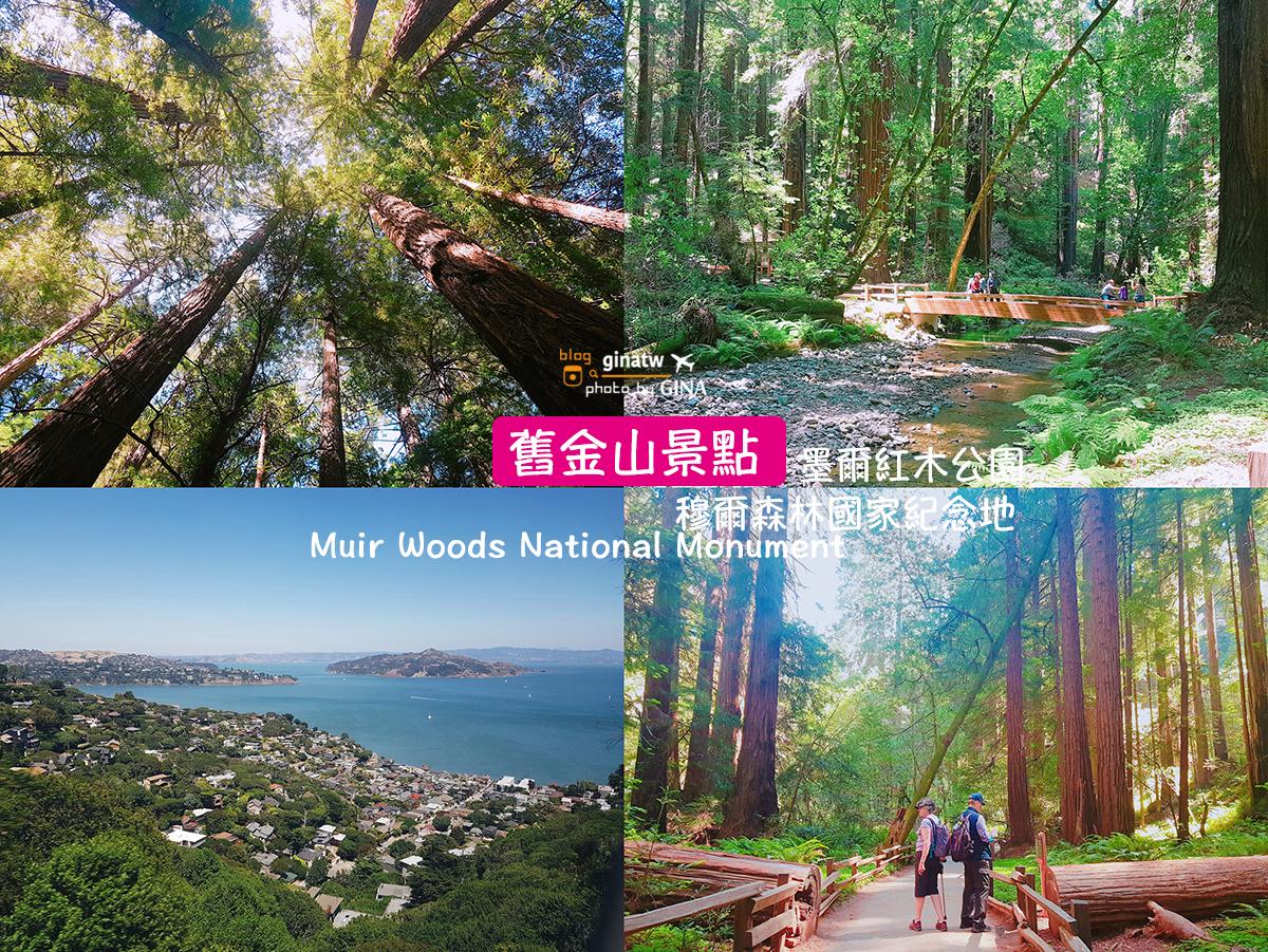 美國自助/自駕》舊金山北部景點 墨爾紅木公園/穆爾森林國家紀念地 (Muir Woods National Monument) 一個人旅行半日遊推薦